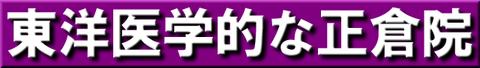 杉本5-2