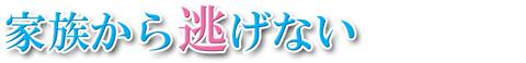 鈴村6-4