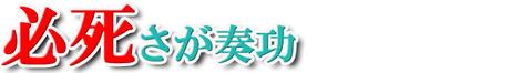 村井9-4