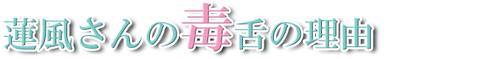 鈴村8-4