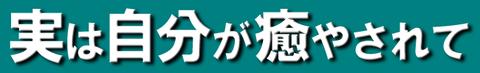 竹本9-2