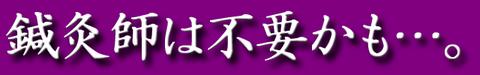 松田8-2