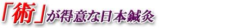 松田1-4