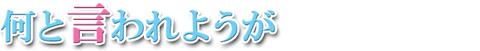 鈴村2-4