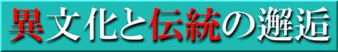 川口8-2