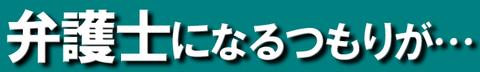 藤原1-2