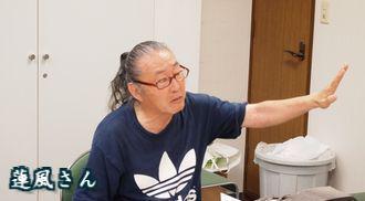 小山・蓮風5