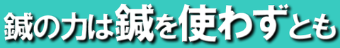 村井7-2
