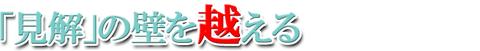 村井5-5
