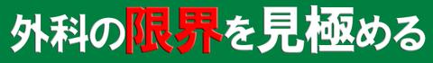 笹松5-2