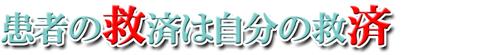 村井3-4
