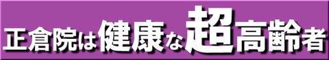 杉本10-2