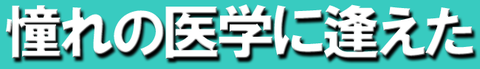 村井3-2