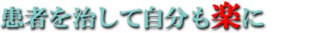村井6-5
