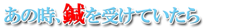 村井2-4