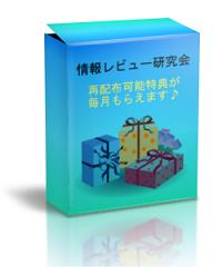 情報商材レビュー研究会 詳細レビュー