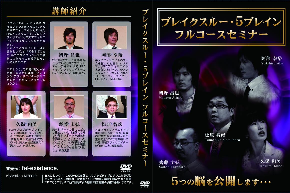5ブレインセミナー DVD表紙