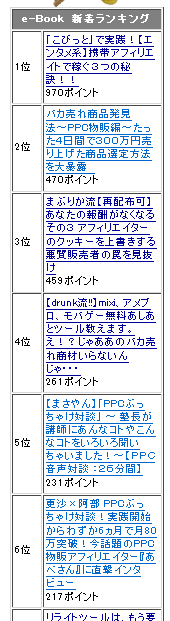 更沙×阿部 PPC暴露対談!?