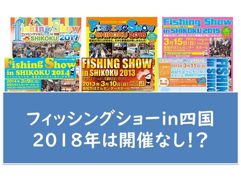 フィッシングショー2018in四国