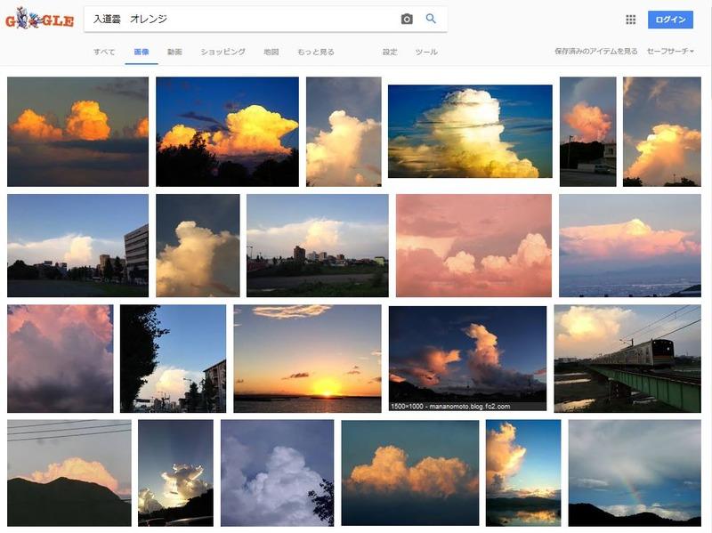 入道雲オレンジ