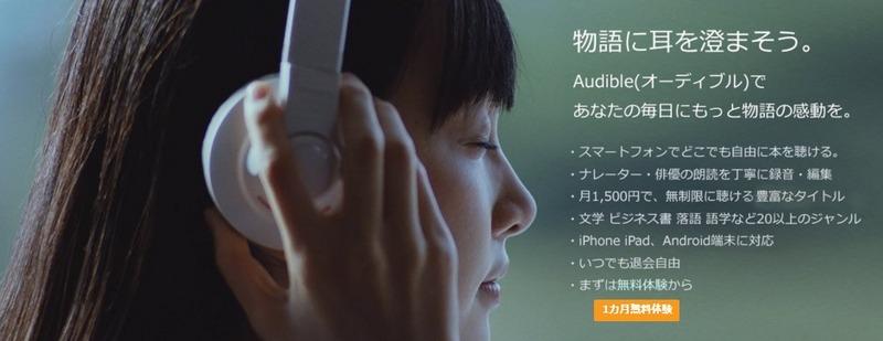 audible01