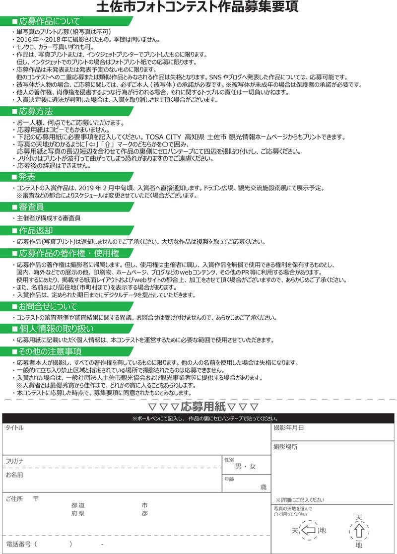 フォトコンテスト_裏面_1224_light