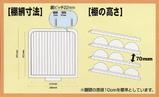 中華まん蒸し器 棚網寸法