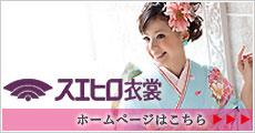 スエヒロ衣裳ホームページ