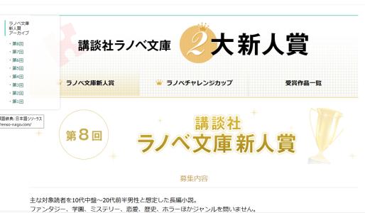 角川 キャラクター 小説 大賞