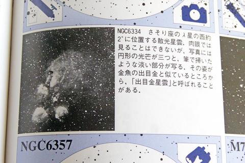 201708181205 星雲星団ウォッチング3