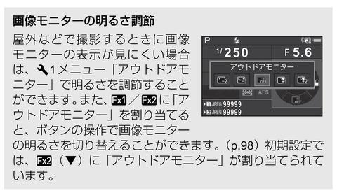 K-1アウトドアモニター