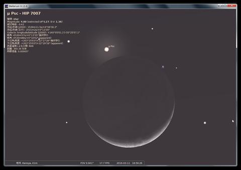 SnapCrab_Stellarium 0120_2016-3-11_20-23-8_No-00