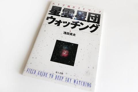 201708181205 星雲星団ウォッチング