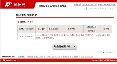 20160712 Japan post