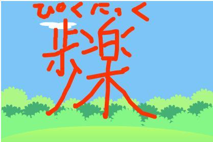 漢字「ピクニック」
