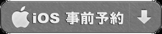 【テラバト】ファイナルファンタジーVIIのミニゲームだった「G-BIKE」がアプリで蘇る!事前登録で特典ゲット!!!