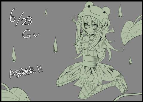 623GV