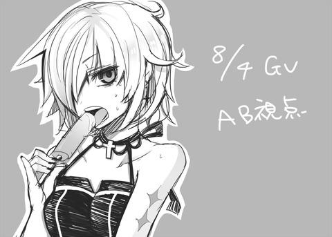 721Gv
