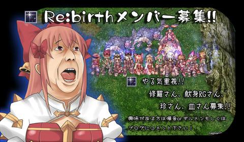 Rebirth募集のコピー