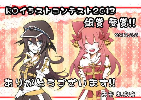 イラコン2013銀賞のコピー