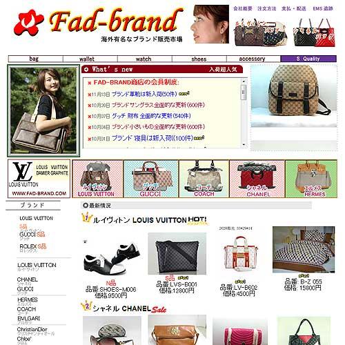 fad-brand-2