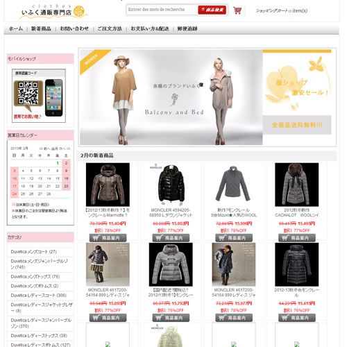 clothes いふく通販専門店