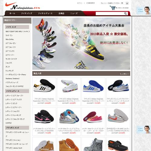 Newfangledshoes