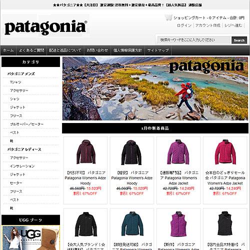 patagonia.jpyaho.com