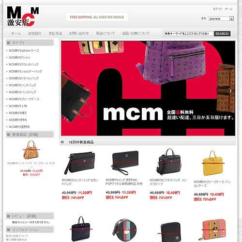 mcmbagforjapan-2