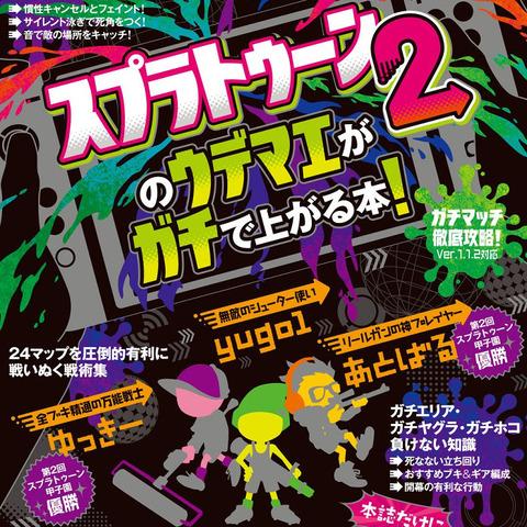 splatoon2-yugo1-yukki-atobaru-book-0i