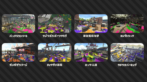 splatoon2-hatubaibi-stage-3