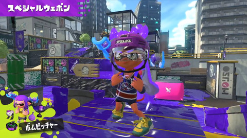splatoon2-bom-pitcher-sega-1