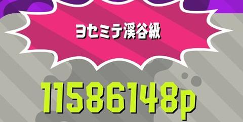 splatoon2-play-jikan-3385-yarikomi-1