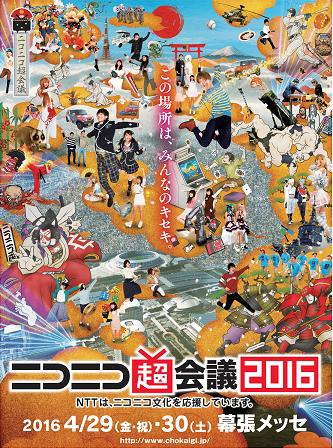 160216_2016niko_super_postor_tate-_CS6_B2_ol-1